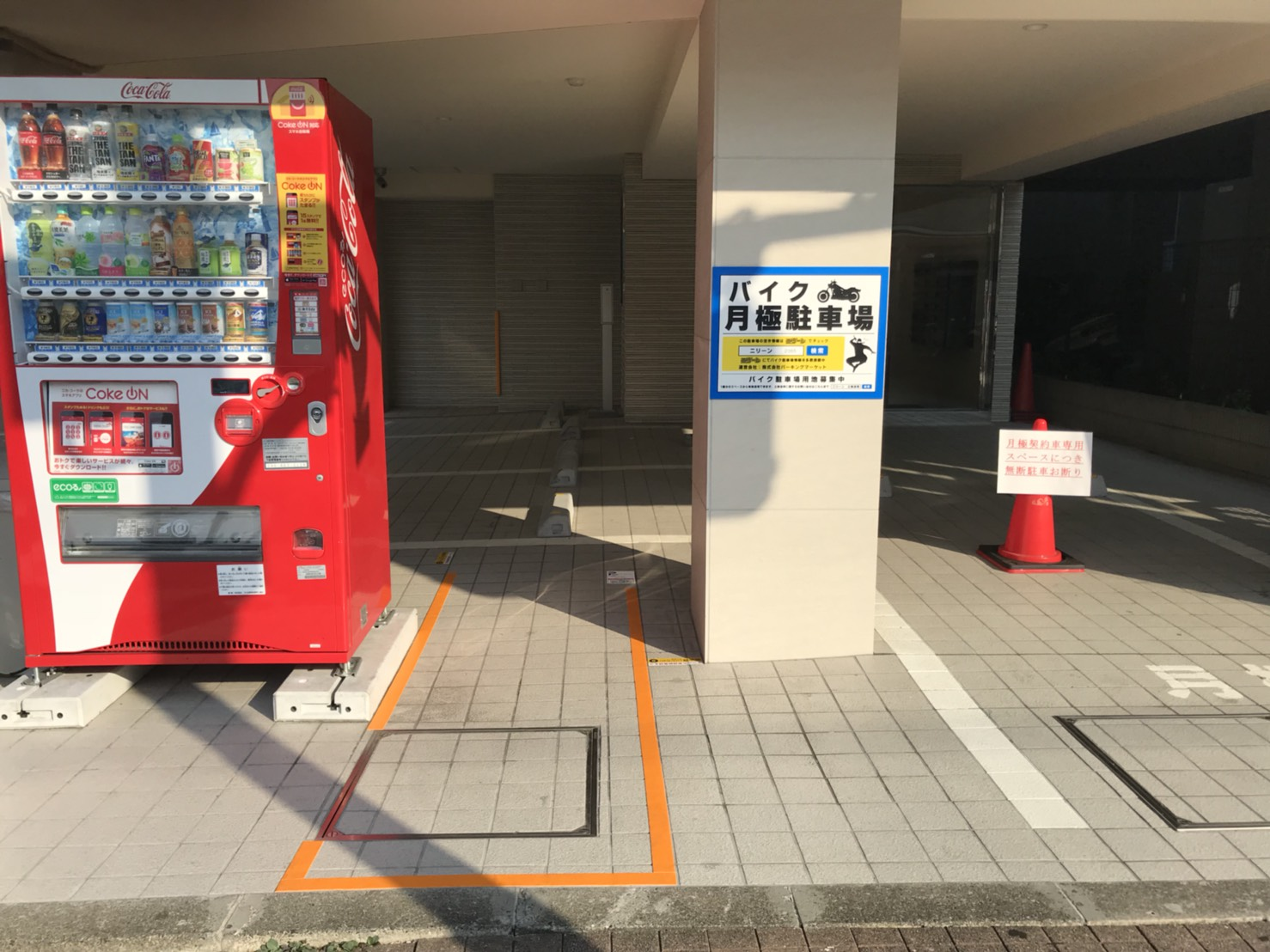 月極駐車場 Dパーキングレジス立川高松町の写真1