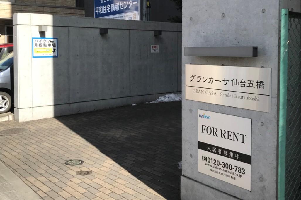 月極駐車場 グランカーサ仙台五橋の写真1