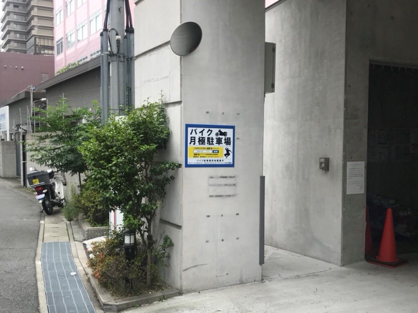 月極駐車場 プロシード兵庫駅前通の写真1