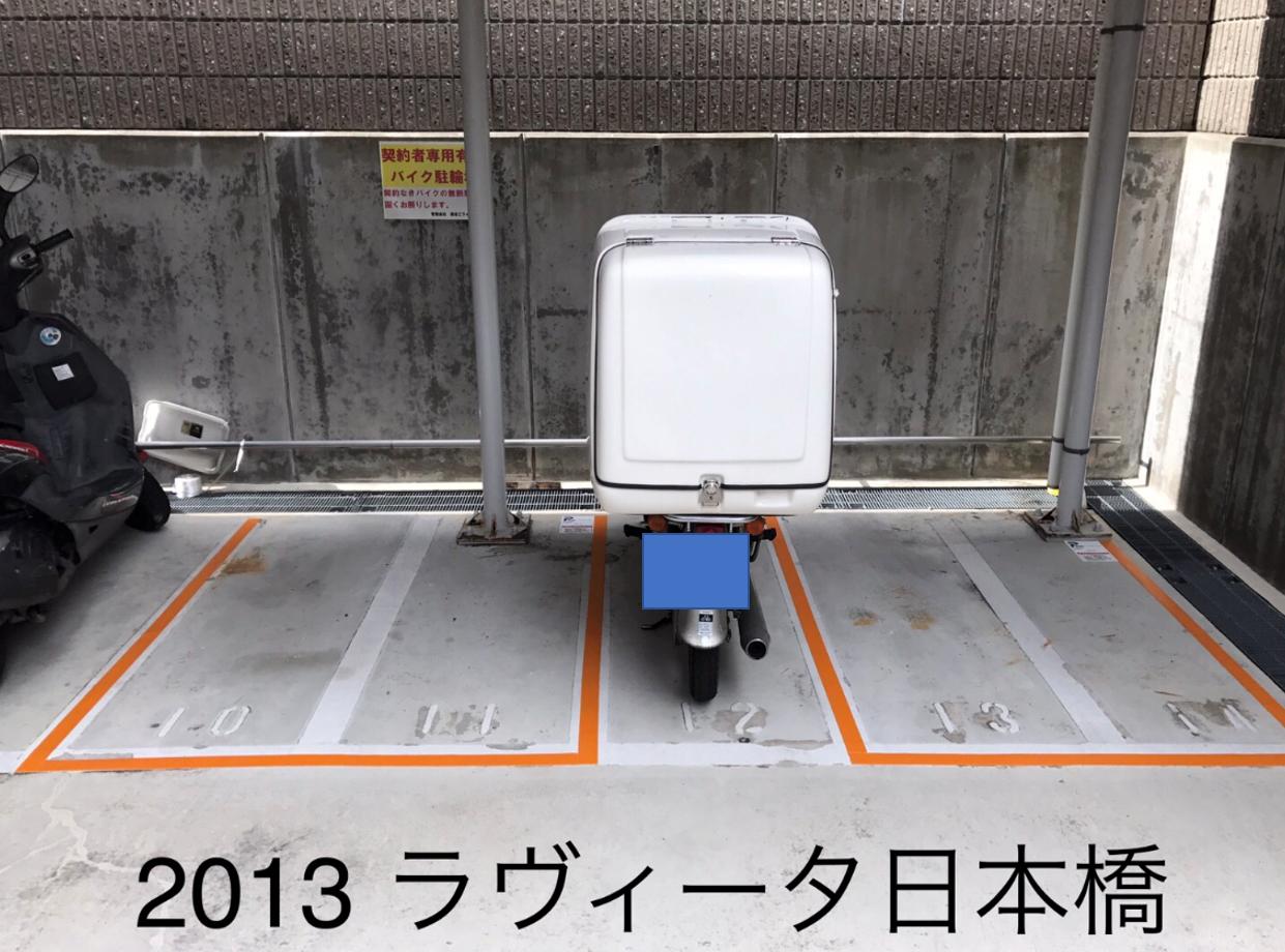 月極駐車場 ラ・ヴィータ日本橋の写真1