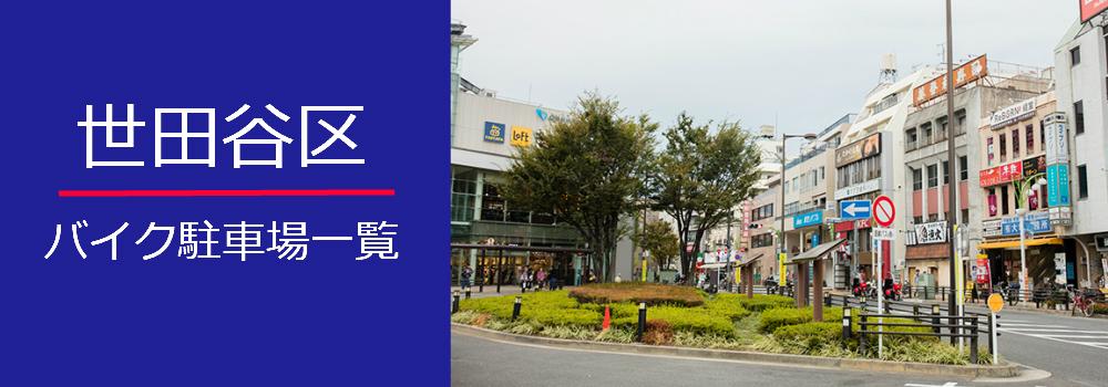 世田谷区のバイク駐車場