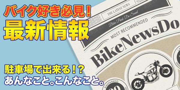 """""""バイク好き必見!最新情報"""""""