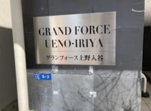 グランフォース上野バイク駐車場外観写真